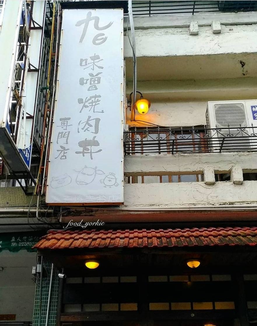 網友推薦「九日味噌燒肉丼專門店」是隱藏美食。IG @food_yorkie提供...
