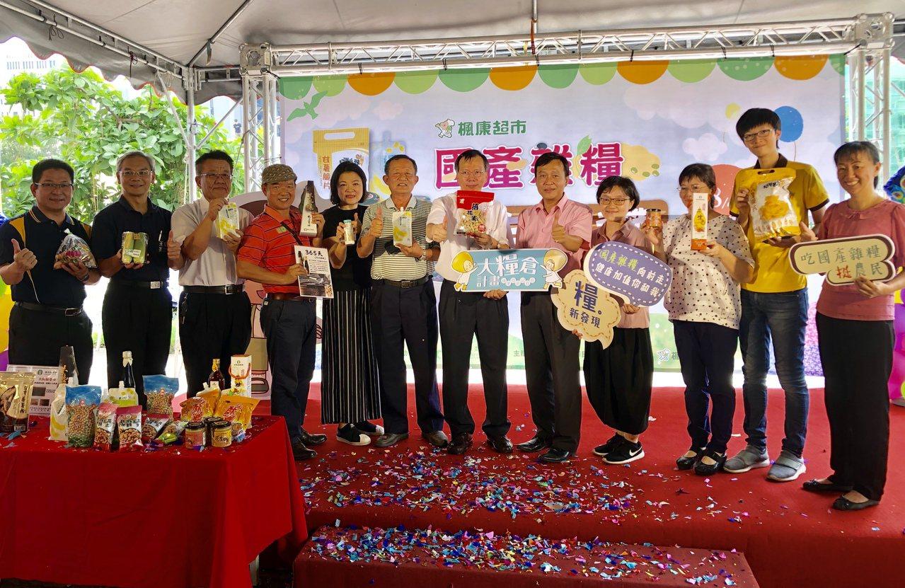 興農旗下、中台灣最大連鎖超市品牌「楓康超市」,與農委會農糧署合作舉辦「國產雜糧有...