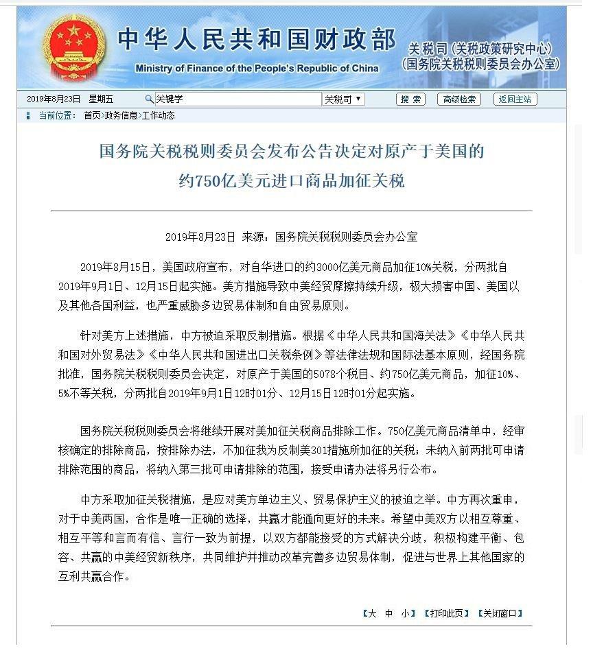 圖/國務院關稅稅則委員會官網