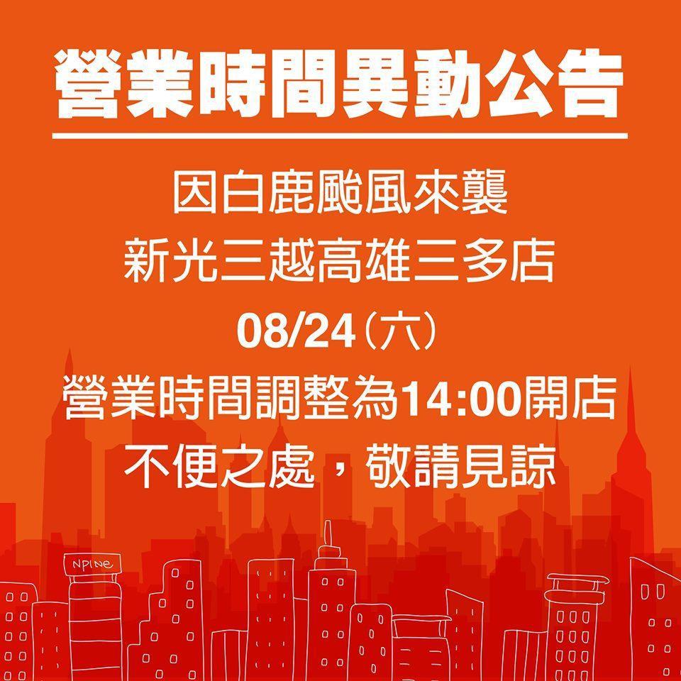 白鹿颱風來襲,新光三越台南與高雄四家分店8月24日調整至下午2點開店營業。圖/摘...