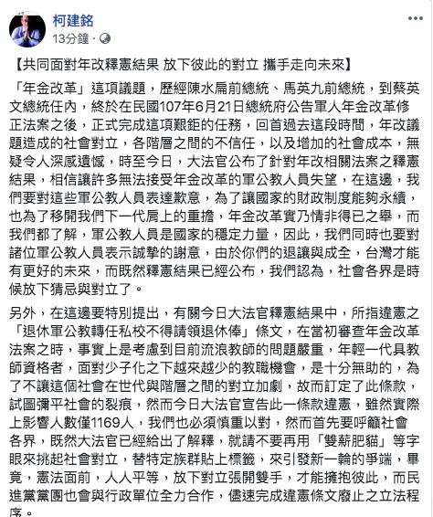 (圖/取自柯建銘臉書)