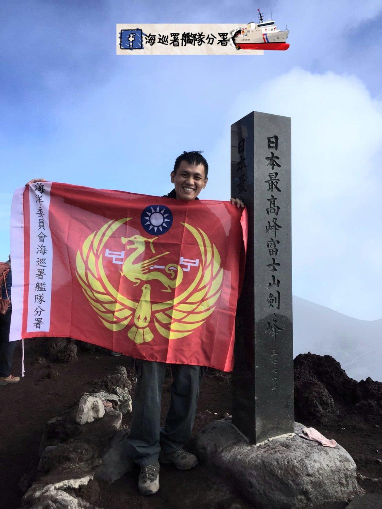 海巡署艦隊分署科員陳冠良攜帶海巡艦隊分署旗,登上日本第一高峰富士山。記者巫鴻瑋/...