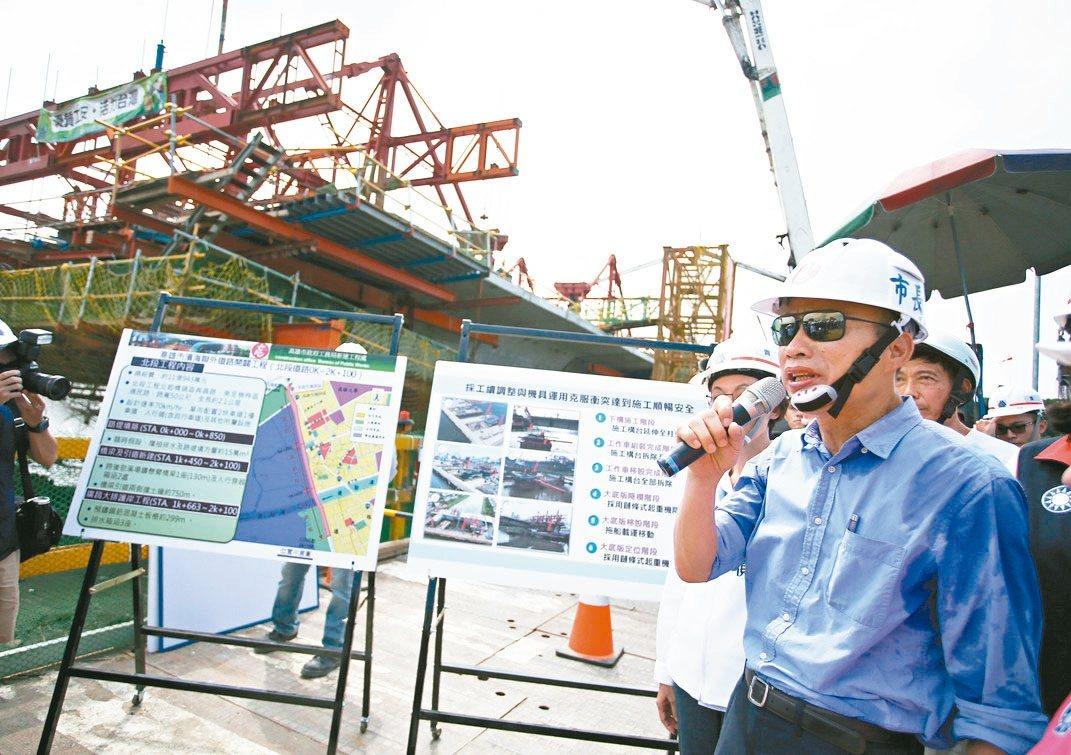 高雄市長韓國瑜昨天巡看位在楠梓後勁溪附近的濱海聯外道路開闢工程,強調注重安全,工...