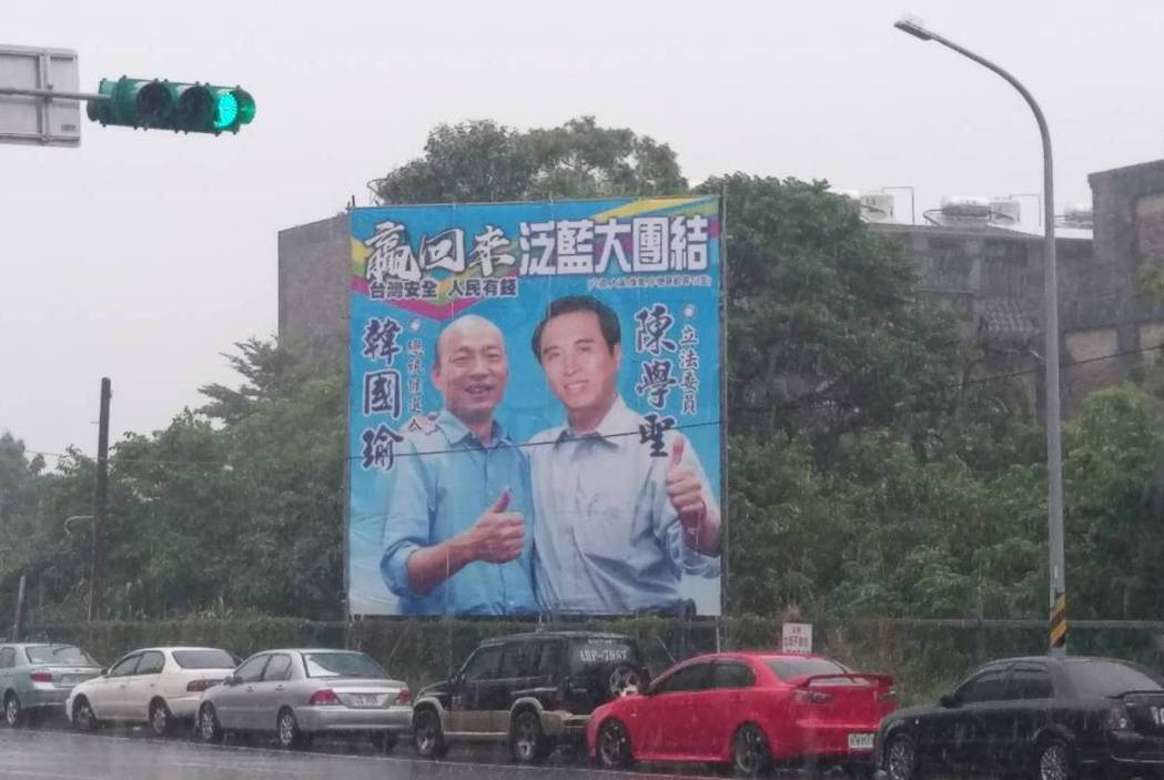 立委陳學聖已在中壢掛出與韓國瑜合體的選舉看板,呼籲泛藍支持者歸隊,讓藍營重返執政...