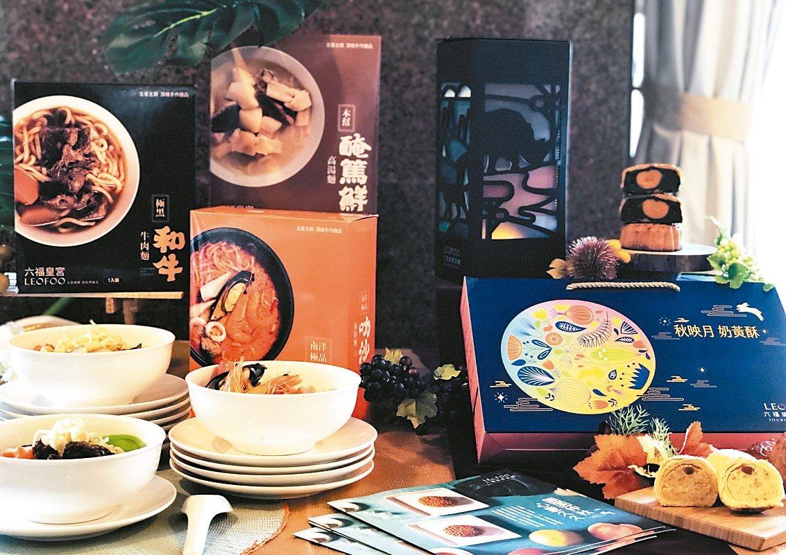 六福集團今年起將旗下飯店通路的知名料理製作成「料理包」,在各大通路、電商鋪貨。 ...