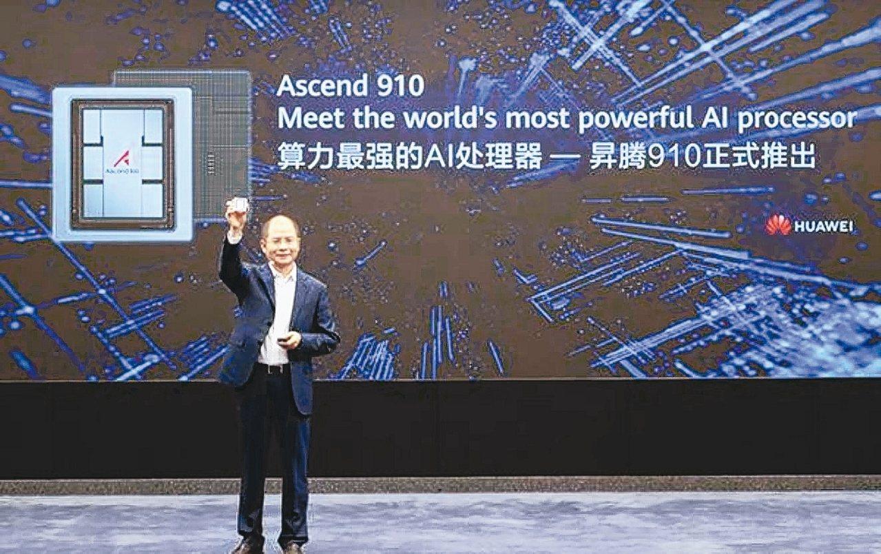 華為輪值董事長徐直軍在發布會上表示,華為被美國列入實體清單,對AI戰略推進及AI...