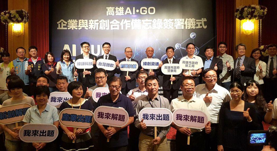 高市府研考會資訊中心舉辦「高雄AI・GO-企業與新創合作備忘錄簽署」儀式,高市府...