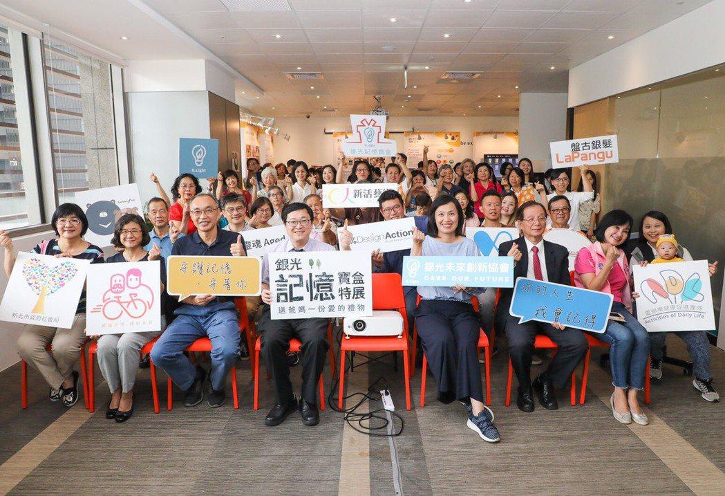 圖/銀光未來創新協會提供