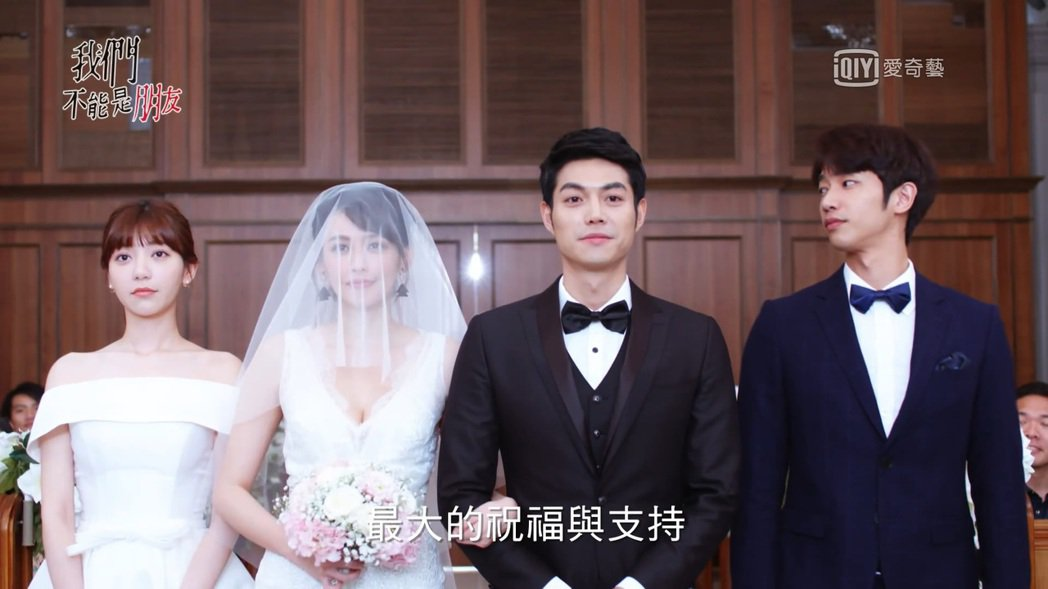 郭雪芙(左起)、袁艾菲、李沛勳、劉以豪在「我們不能是朋友」最終回上演婚禮戲。圖/...