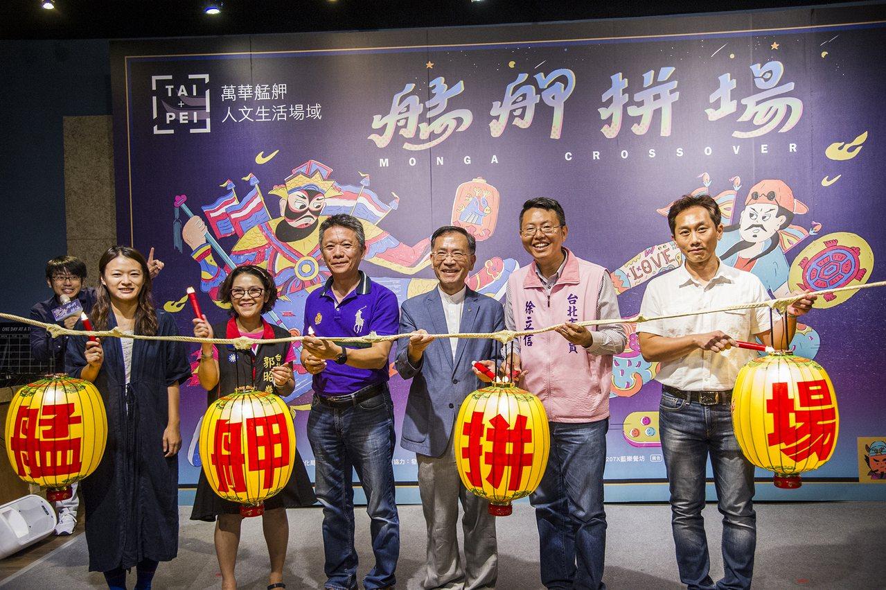 北市文化局8月23日至25日在龍山文創基地舉辦「艋舺拼場」系列活動,要讓民眾體驗...