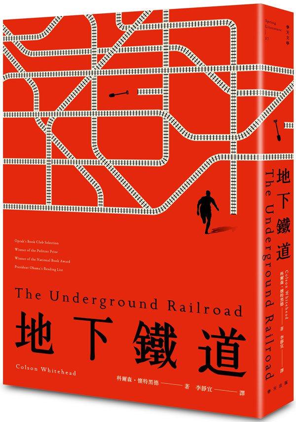 《地下鐵道》。圖/春天出版提供