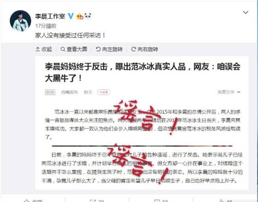 李晨發出聲明怒斥謠言。圖/摘自微博