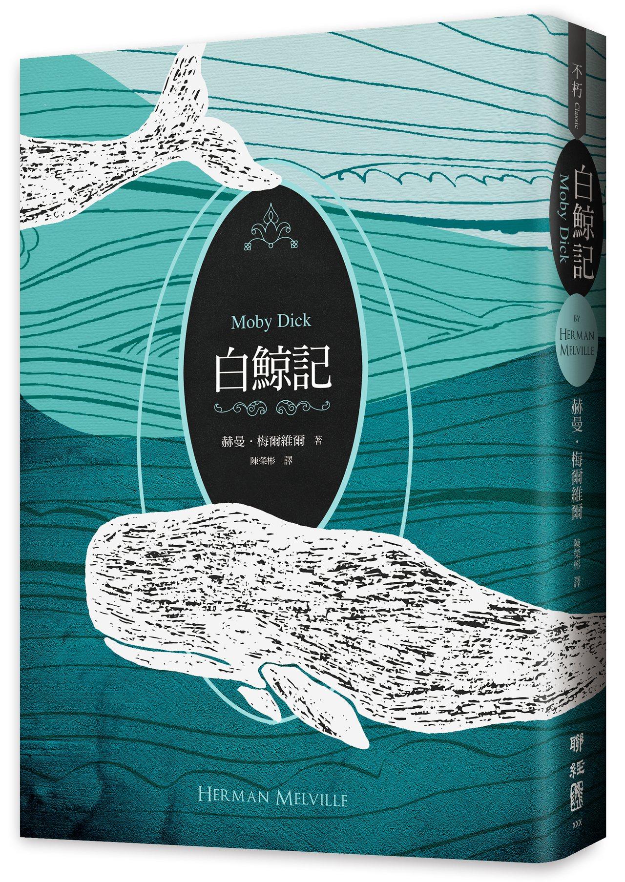 《白鯨記》。圖/聯經出版提供