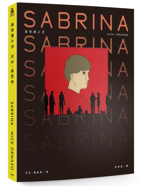 《薩賓娜之死》。圖/臉譜提供