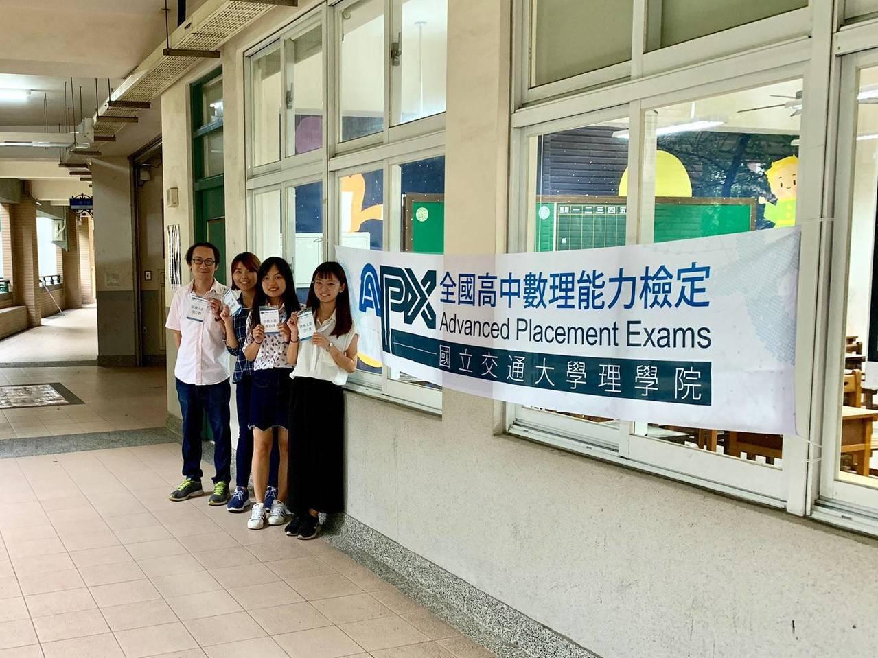 交大理學院今年首辦全國高中數理檢定(APX),逾3700名中學生報考。圖/陳永富...