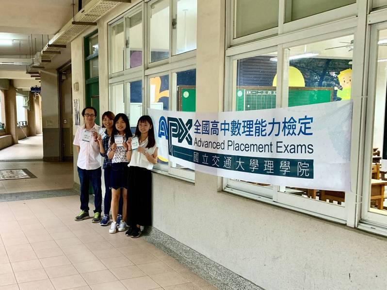 交大理學院今年首辦全國高中數理檢定(APX),逾3700名中學生報考。圖/陳永富提供