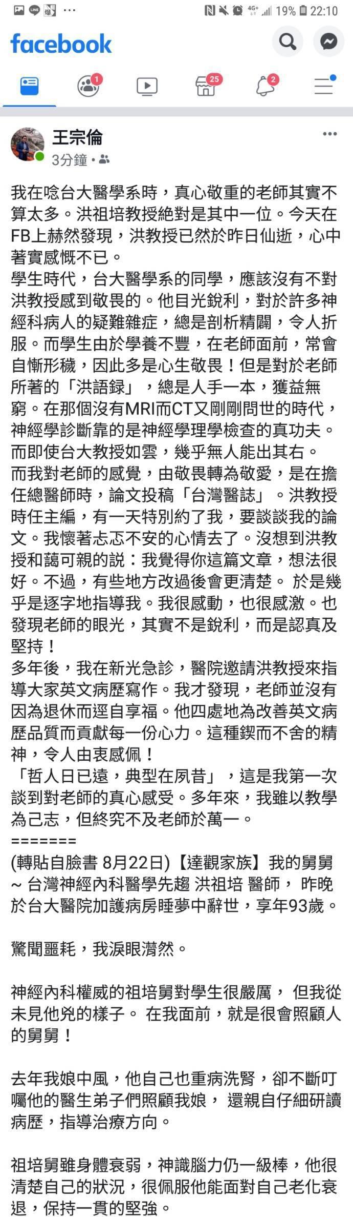 有「台灣神經科祖師爺」稱號的前台大神經科教授洪祖培,日前於睡夢中辭世,彰濱秀傳醫...