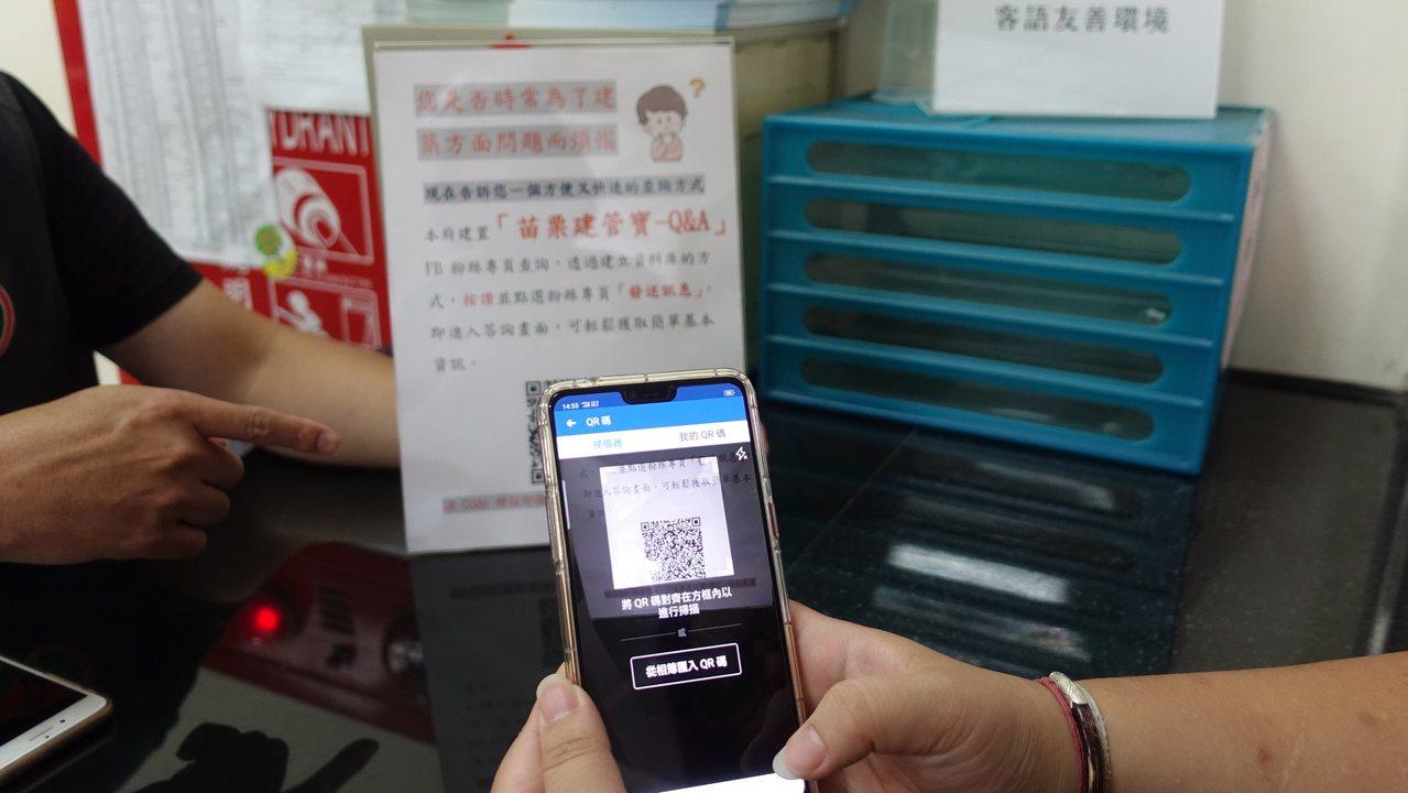 民眾現場掃描QR Code,進入「苗栗建管寶-Q&A」粉絲團。記者劉星君/攝影