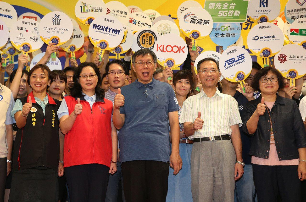 台北市長柯文哲(中)上午參加「青銀共事亮起來」就業博覽會,與參展廠家一同啟動儀式...