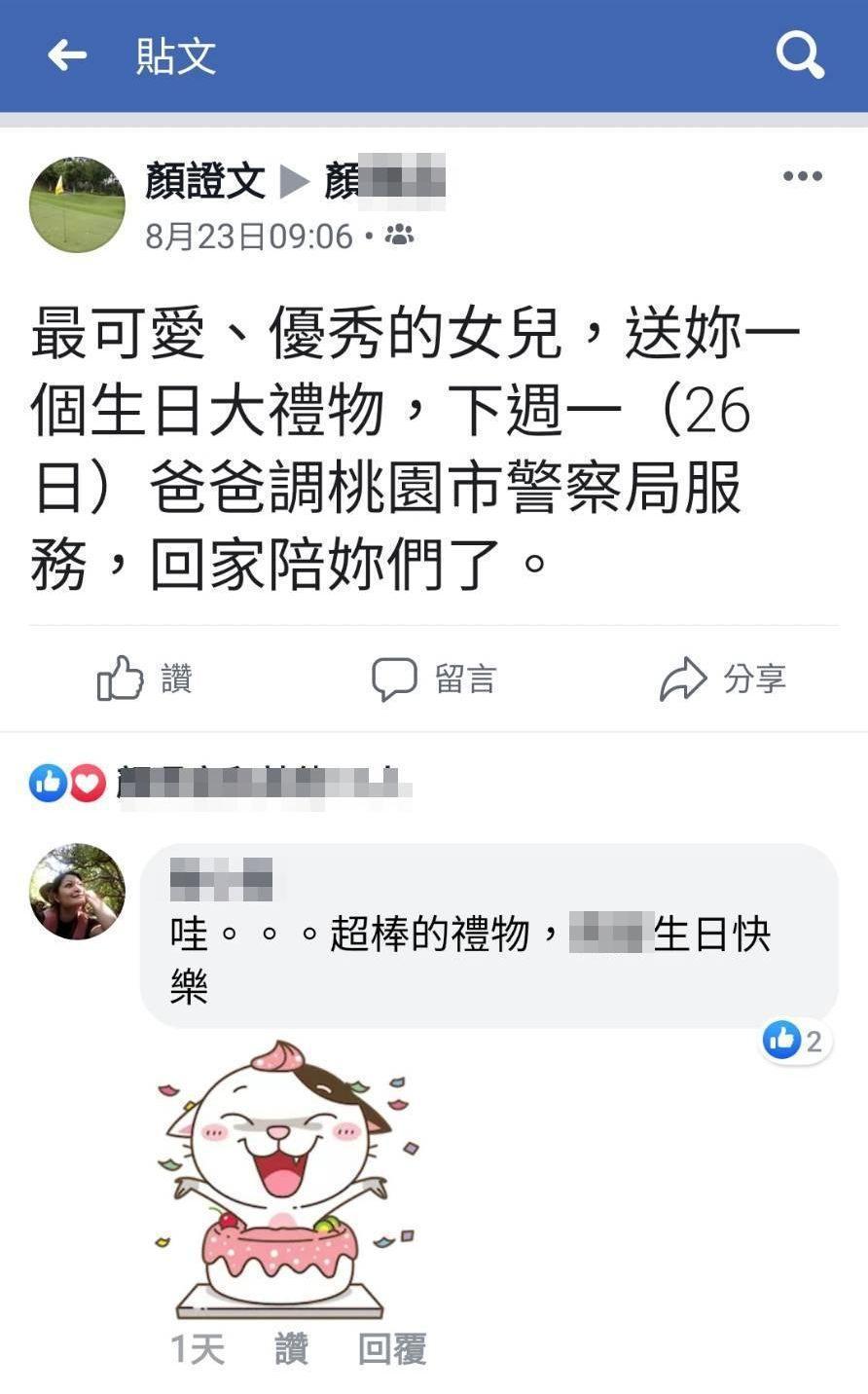 顏證文在臉書寫下送給女兒的「生日大禮物」。記者林保光/翻攝
