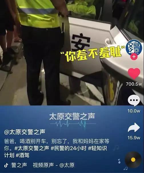 山西太原交警早前查獲一位男子酒駕,車上孩童哭罵酒駕父親的影片近日在大陸瘋傳。(取...