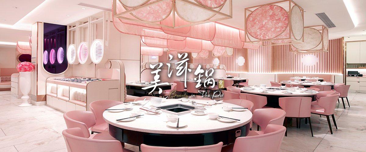 台灣美滋鍋走的是粉嫩空間設計。圖/摘自樂天餐飲集團官網
