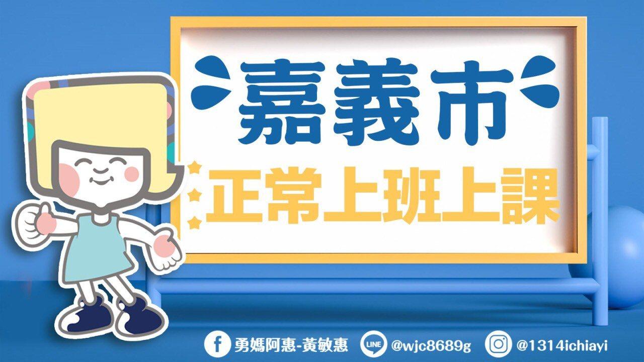 依據中央氣象局最新風雨預測,嘉義市明天正常上班上課。圖/嘉義市政府提供