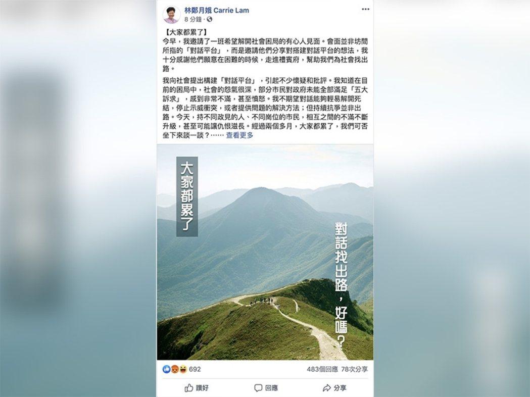 林鄭月娥在社交專頁以「大家都累了」為題貼文。圖:香港電台網站