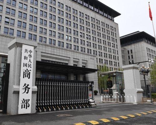 大陸商務部。新華社資料照片