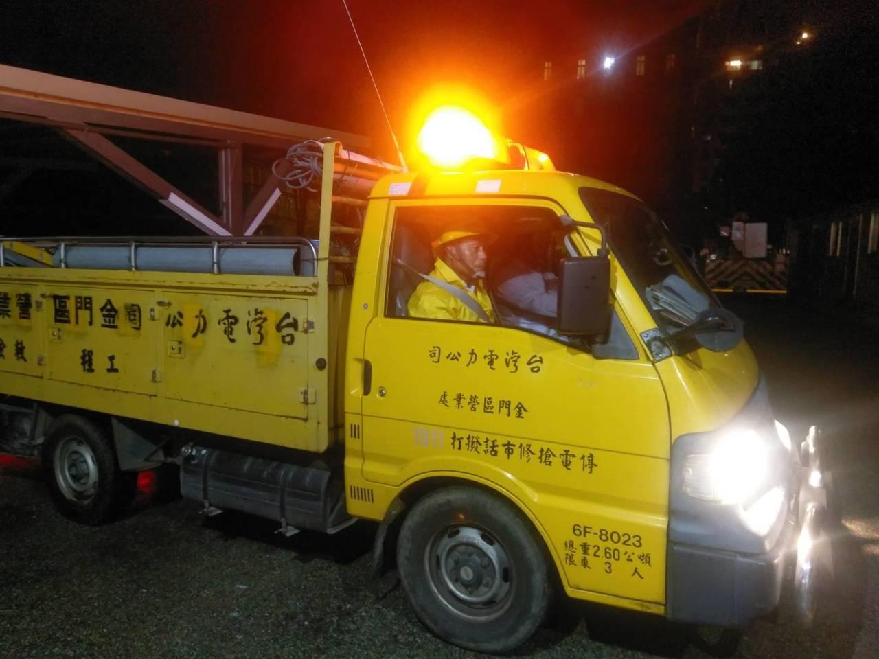 白鹿颱風帶來風大雨大,風倒木造成多處停電事故,所幸台電金門區營業處的工作人員冒雨...
