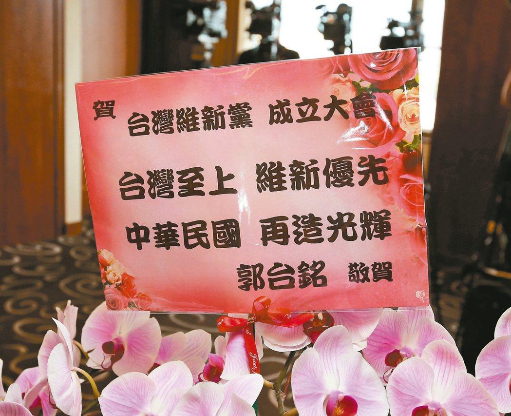 「台灣維新黨」昨天召開成立大會,鴻海創辦人郭台銘送花致意。 記者林澔一/攝影