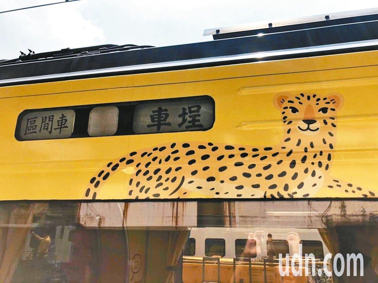 集集支線彩繪列車上的石虎圖案,遭外界批評像花豹。 本報資料照片