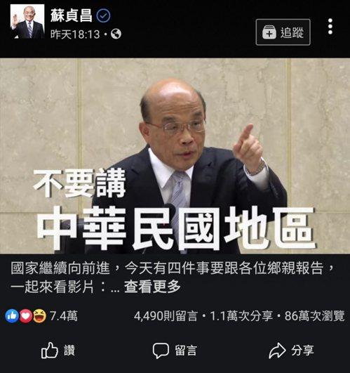蘇貞昌粉絲專頁之前發布院會剪接影片,開頭就提「韓市長,不要再提中華民國地區」。圖...