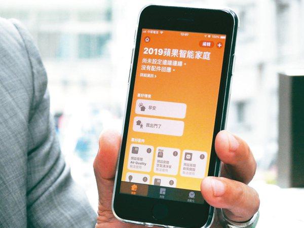 在手機裡的蘋果智慧家庭操作介面。 記者林宸誼╱攝影