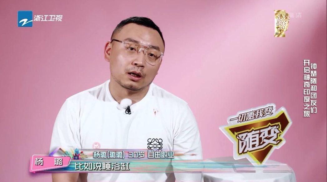 楊璐在當女星助理時,曾被迫睡在浴缸。 圖/擷自Youtube