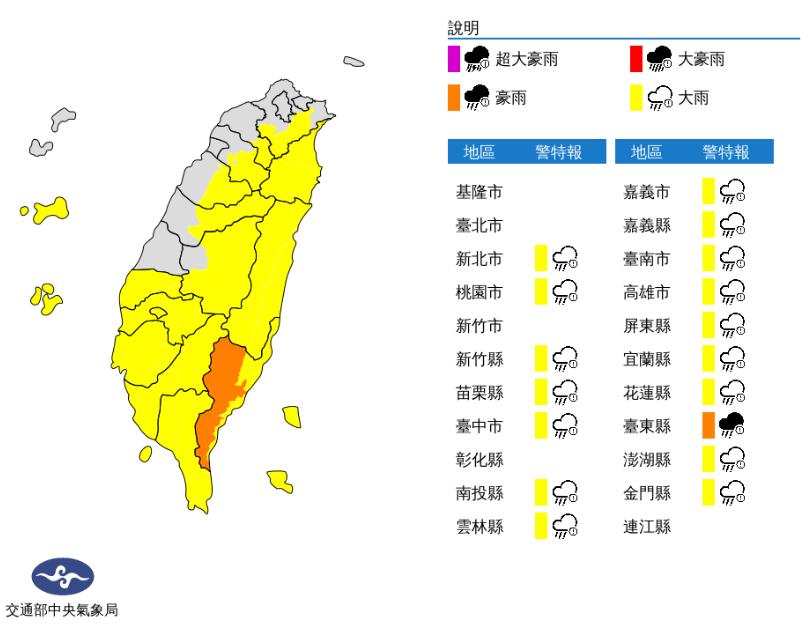 中央氣象局今晨發布豪雨特報。圖/取自氣象局網站