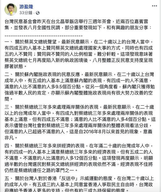 圖/擷取自游盈隆臉書