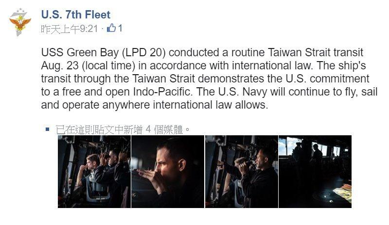 美軍印太司令部昨日透過臉書粉絲專頁,披露綠灣號通過台灣海峽時,艦艇啟動艦橋警戒作...