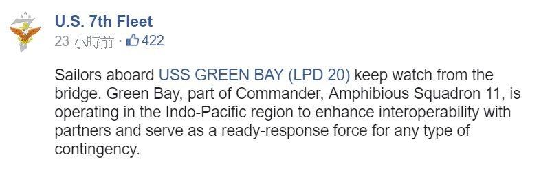 第七艦隊更新後有關綠灣號的臉書貼文,刪去conducted a routine ...