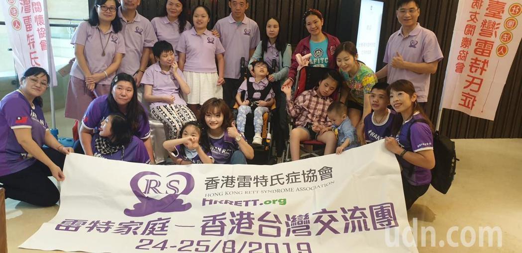 罕見疾病雷特氏症病友,台灣和香港病友與家屬今天交流。記者游振昇/攝影