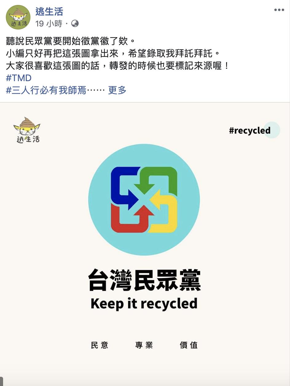 臉書粉專「逃生活」則是以「資源回收」為概念,以資源回收的符號當作黨徽設計,強調台...