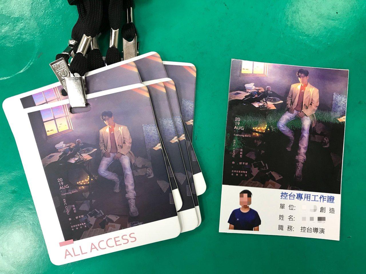 20歲的郭姓男子偷6張演唱會工作證,混入歌手周興哲昨天在高雄巨蛋舉辦的演唱會,昨...