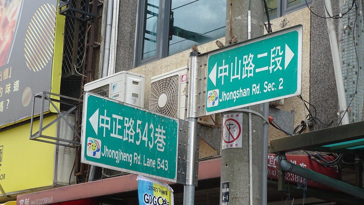 中山路、中正路是各地都很常見的菜市仔路名。記者何烱榮/攝影