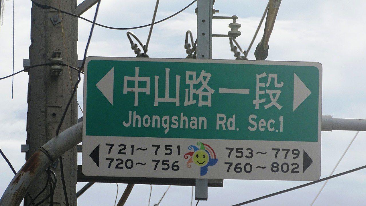 中山路是各地都很常見的菜市仔路名。記者何烱榮/攝影