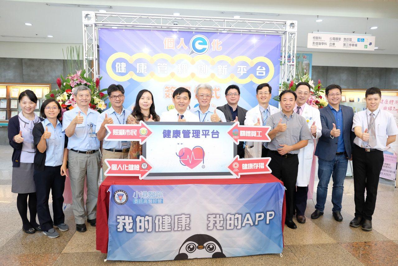 高雄市立小港醫院、永悅健康公司及中宇環保公司簽定合作備忘錄,導入「個人E化健康管...