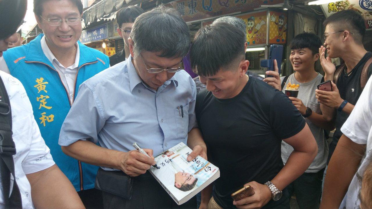 支持者有備而來,拿出柯文哲的書請他在封面簽名。 記者戴永華/攝影