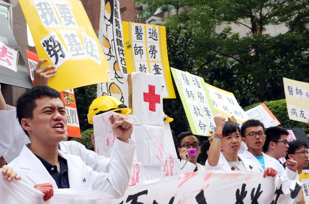 住院醫師9月1日將納勞基法;圖為醫師勞動條件改革小組要求政府正視醫師過勞現況。圖...