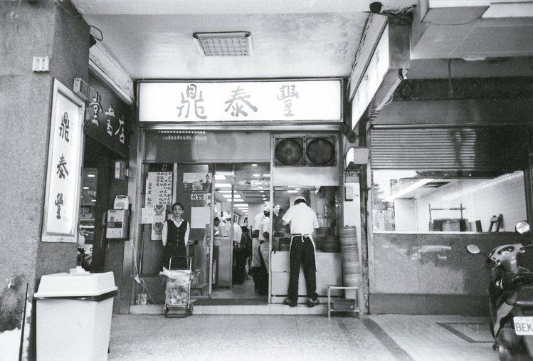 鼎泰豐信義創始店,在騎樓邊默默耕耘。 圖/鼎泰豐提供