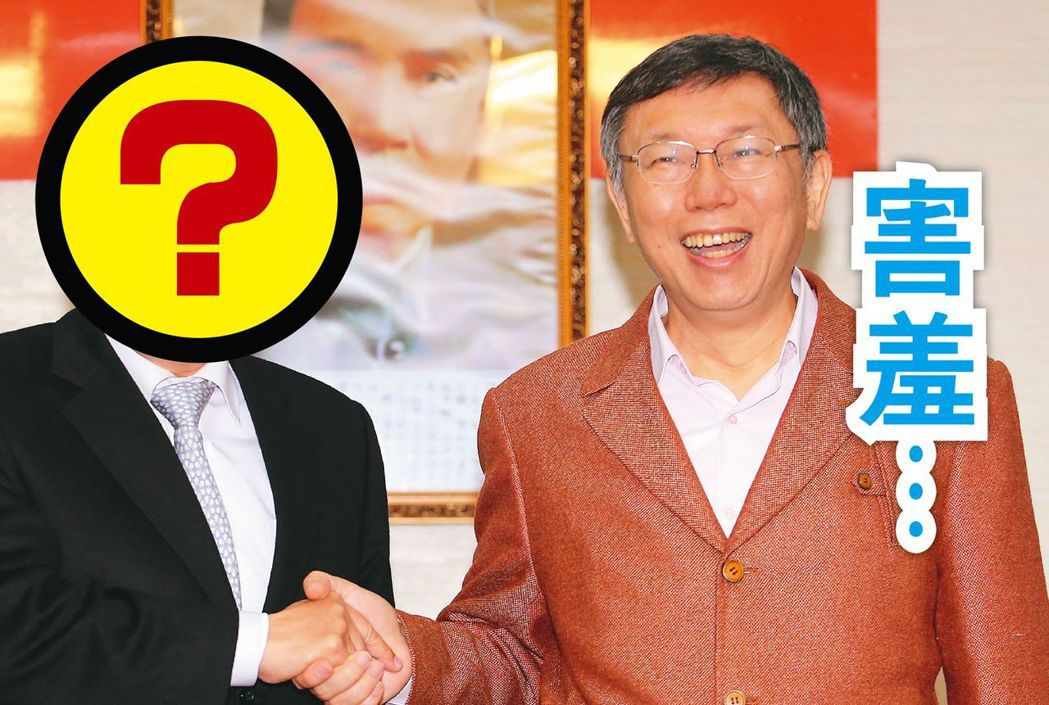 他是誰?猜猜是誰讓柯P(右)害羞? 圖/聯合報系資料照片