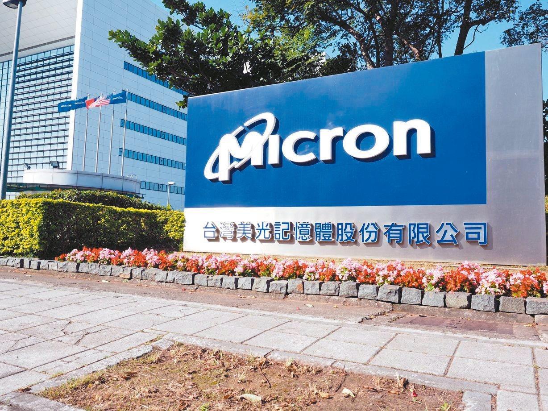 全球第三大DRAM廠美商美光(Micron)加碼投資台灣,預計將匯入新台幣660...
